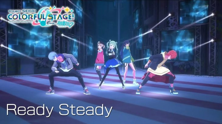 【プロセカ Project SEKAI】Ready Steady【3DMV】