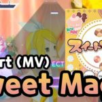 프로젝트 세카이/MV/손캠] スイートマジック 스위트 매직 Sweet magic (Expert 24) Full Combo [Project Sekai/セカイ]
