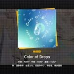 『Color of Drops』(難易度:HARD)プレイ動画を一部公開!
